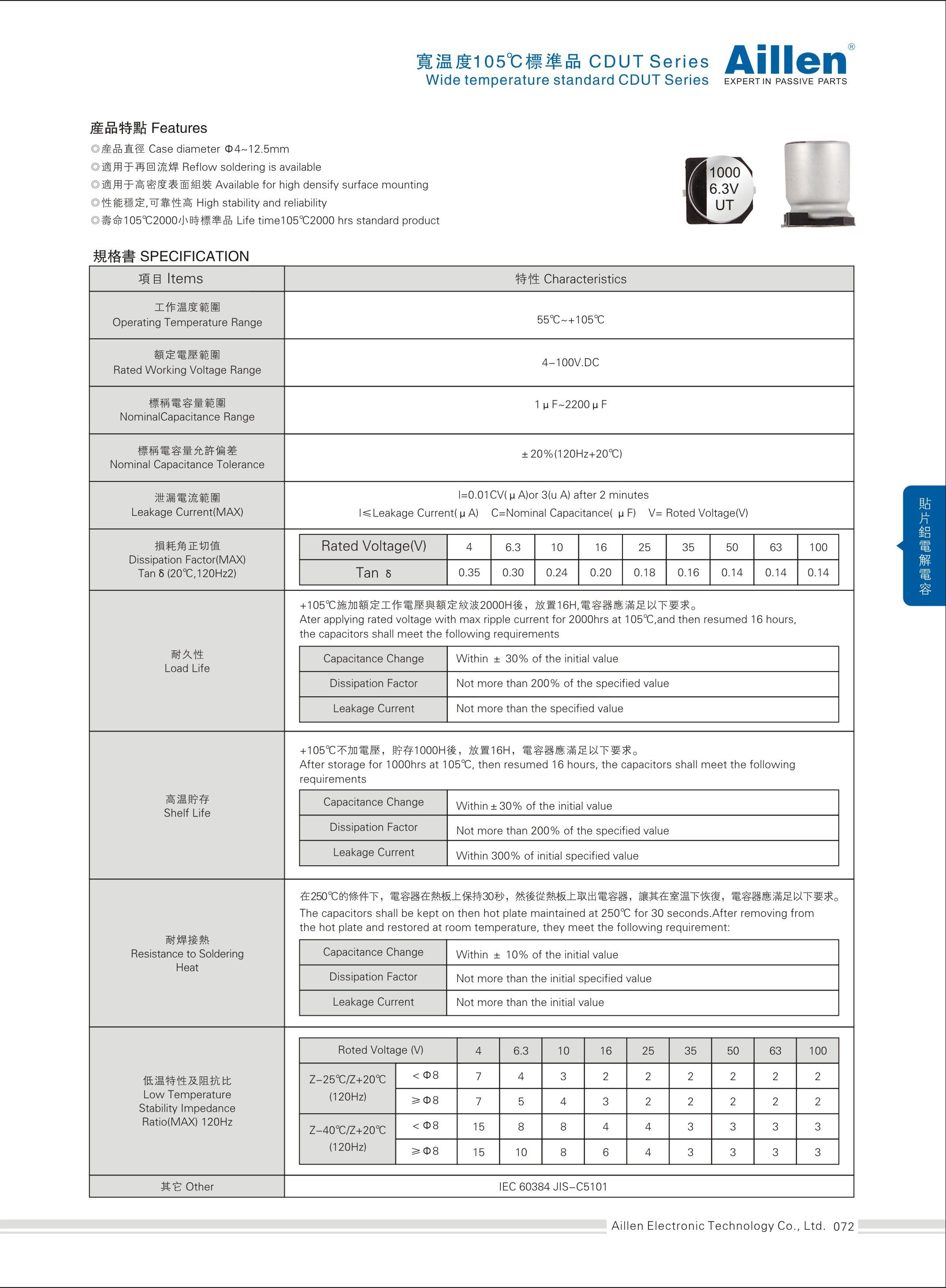 宽温度105标准品CDUT 系列