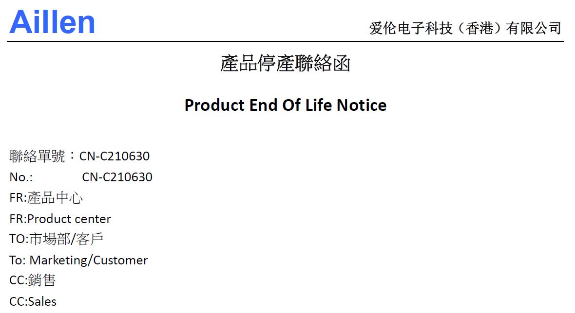 產品停產聯絡函